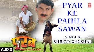 PYAR KE PAHILA SAWAN  | BHOJPURI AUDIO SONG | PURAB: THE MAN FROM EAST | SINGER - SHREYA GHOSHAL