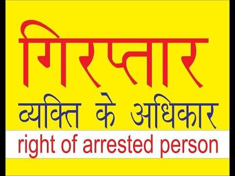 right to arrested person  in hindi by dinesh sharma