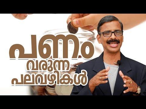 How to create multiple incomes to become rich? Malayalam Self Development video- Madhu Bhaskaran