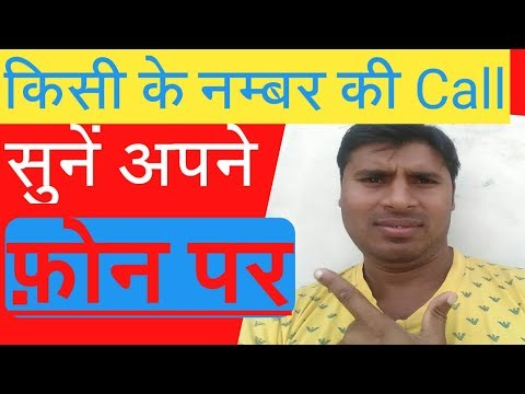 How to Another Call Receive His Number | kisi or ke call ko apne nmbr pr sune