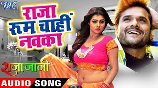 Khesari Lal, Priyanka Singh (2018) NEW सुपरहिट गाना - Raja Room Chahi Navka - Bhojpuri Movie Song