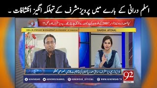 92 at 8   Exclusive Interview With Pervez Musharraf   Saadia Afzaal   4 June 2018   92NewsHD