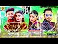 #Kumari mein Ganga nahaile Bani2#DJ remix 2021 soug ke#Ankush Raja aur#Shilpi Raj DJ remix songs2021