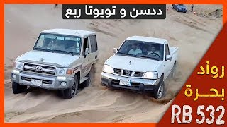 ددسن وتويوتا ربع ولع التحدي RB 532-  Nissan Toyota Comparison