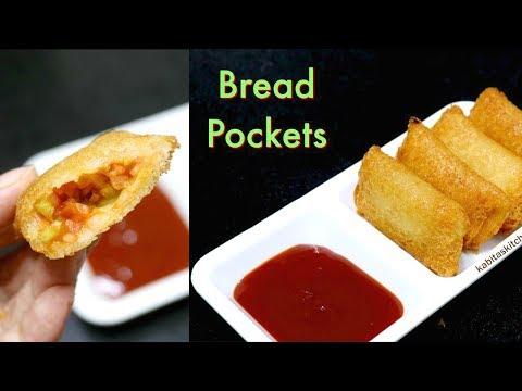 Bread Pockets Recipe | ब्रेड पॉकेट्स | Bread Roll | Bread Parcel | Kabitaskitchen