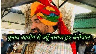 Download चुनाव आयोग से इसलिए नाराज हुए बेनीवाल, दे डाली नसीहत । hanuman beniwal Video