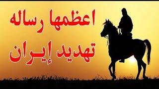 رسائل عظماء التاريخ - اعظمها رساله تهديد لـ إيران - والاخر وصف خصمة بالكلب !
