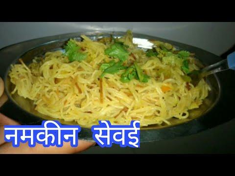 नमकीन सेवई | Namkeen Sevai | Namkeen sevai recipe in hindi | How to make namkeen sevai | HMA##041