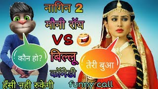 नागिन 2 अदा खान VS बिल्लू कॉमेडी PART