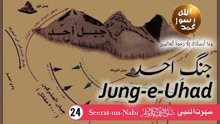 (24) Jung e Uhad - Seerat-un-Nabi ﷺ - Seerah in Urdu - IslamSearch.org