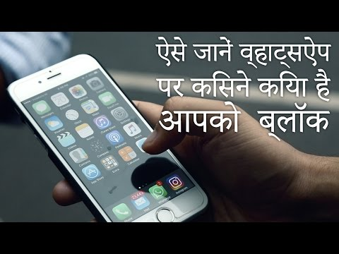Hindi | How to Check if Someone Has Blocked You on WhatsApp
