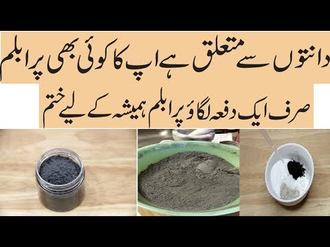 TOOTH PROBLEM HOME REMEDY||TOOTH POWDER RECIPE||TEETH WHITENING
