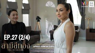 สามีสีทอง   EP.27 (2/4)   12 ต.ค.62   Amarin TVHD34