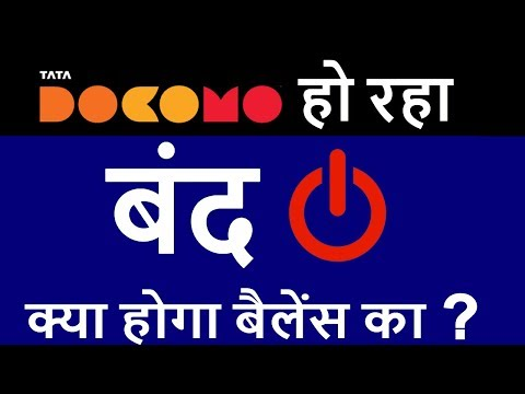 TATA DOCOMO Shutting Down its Business | Tata Teleservices to STOP its Services This Year