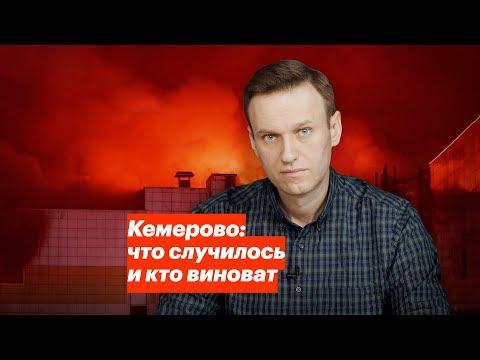 Кемерово: что случилось и кто виноват