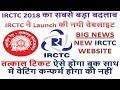 IRCTC RAILWAY LAUNCH NEW WEBSITE 4 TICKET BOOKING तत्काल टिकट ऐसे होगा बुक वेटिंग कन्फर्म होगा
