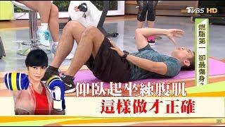 狂做仰臥起坐,壯男練腹肌練到癱瘓!學起來,這樣做才正確!健康2.0