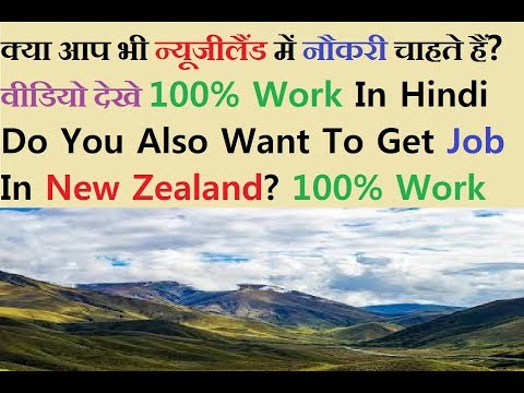 How To Find Jobs In New Zealand In Hindi/Urdu