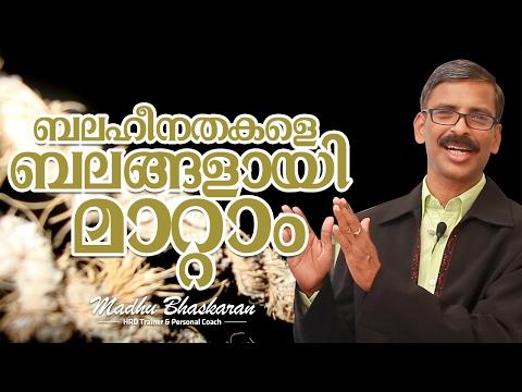Convert your weaknesses into strengths- Madhu Bhaskaran