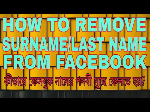 How to Remove Your Last Name from Facebook 100% Working | easy tutorial