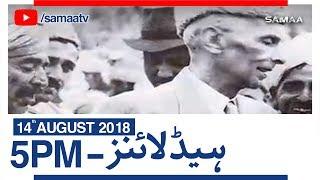 Samaa Headlines   5 PM   SAMAA TV   14 August 2018
