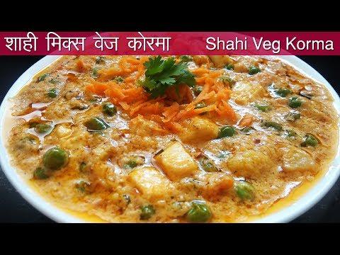 Mix veg sabzi in hindi | रेस्टुरेंट जैसा शाही वेज कोरमा बनाने की विधि |Mix veg banane ki vidhi-hindi