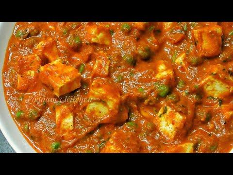 Perfect Matar Paneer Recipe with Restaurant Style Tips -Matar Paneer Recipe in Hindi/मटर पनीर रेसिपी