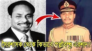 স্বৈরশাসক থেকে কিভাবে পল্লীবন্ধু হলেন নেতা হোসাইন মুহাম্মদ এরশাদ? | Ershad political story