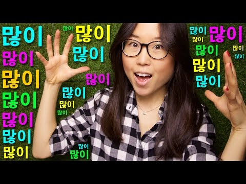 How to say A LOT in Korean (KWOW #204)