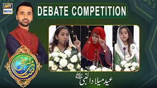 Shan E Mustafa (S.A.W.W) - Debate Competition - 30th Oct 2020 - Special Transmission