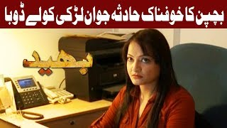 Bhaid - Claustrophobia and the difficulties of a Young Girl - 20 January 2018 - Express News