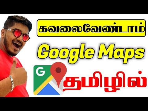 Google map இனி தமிழில் | New App in Tamil - Wisdom Technical