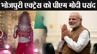 Sambhavna Seth admires PM Modi, Demands BJP Ticket to contest for Lok Sabha Election 2019 |FilmiBeat