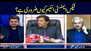 The Reporters | Sabir Shakir | ARYNews | 17 April 2019