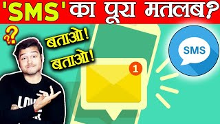 SMS का पूरा मलतब क्या होता है ? SMS and Use of Mobile Marketing - TEF Ep 57