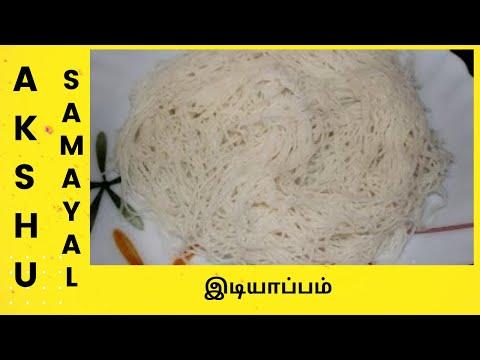 இடியாப்பம் - தமிழ் / Idiyappam - Tamil