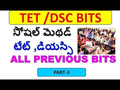 social methodology bits for TET ,DSC EXAMS PART-3||social methodology in telugu