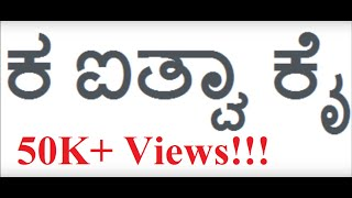 Download Ottakshara In Kannada Gaana My Mp3 Song