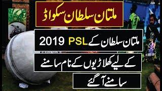 Multan Sutan Squad For PSL 2019 || Multan Sultan Players For || PSL 2019