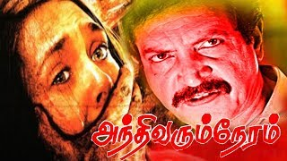Anthi varum Neram | Tamil Horror Full Movie | Nizhalgal Ravi,Kasthuri,Rana,lata