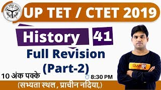 Class 41 || UP TET/ CTET 2019 || History || By Anant Sir|| Full Revision (Part-2)