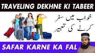 Khawab Ki Tabeer || Khawab Mein Kisi Ajnabi Ko Dekhna Kesa Hy