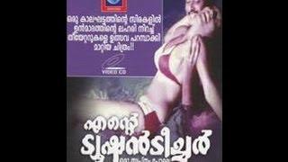 Ente Tution Teacher - 1992 Full Malayalam Movie   Shobhana   Suresh   Malayalam New Movies