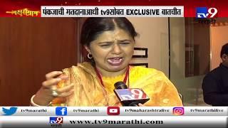 Assembly 2019 Voting | मतदानाआधी पंकजा मुंडेंशी खास बातचीत -TV9