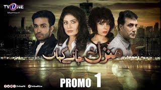 Manzil Na Janay Kahan | Promo 1 | TV One Drama