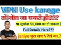 Don't use VPN ? || 50,000 Fine Get VPN users Realy?