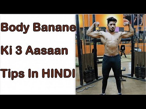 3 Most Important Bodybuilding and Muscle Gain Fast Tips In Hindi - India