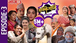 Sakkigoni   Comedy Serial   Episode-3   Arjun Ghimire, Kumar Kattel, Sagar Lamsal, Rakshya, Hari