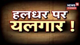 Download सुबह की ताज़ा खबरें | Morning News Of Rajasthan | 15th Jan 2019 Video