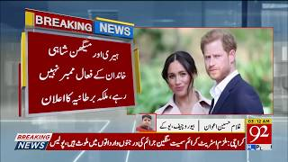 Harry And Meghan Are No Longer Working Members Of The Royal Family: Queen Elizabeth | 92NewsHD
